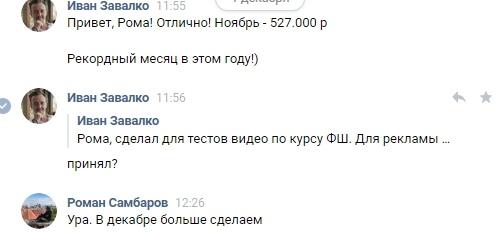 Как продать онлайн курсы по дизайну на 1 978 000 рублей., изображение №18