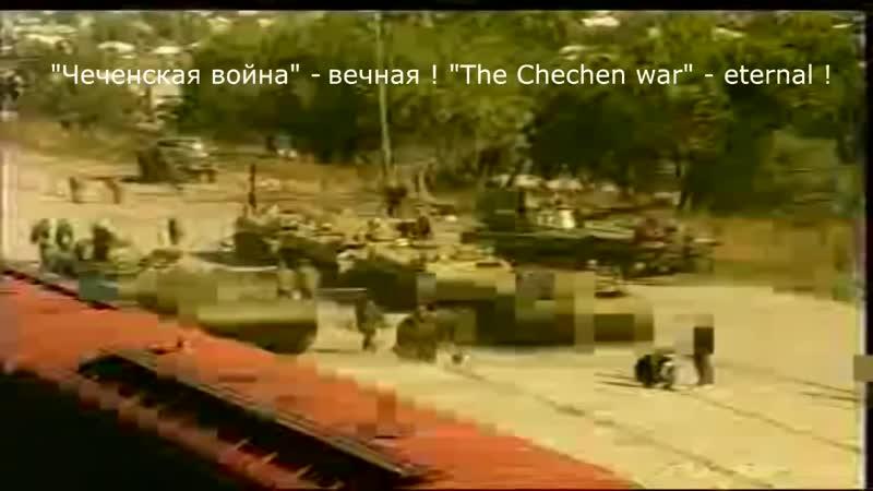 Отправка из Юрги 13 сентября 1999 года в Дагестан БЕШЕНЫЕ ПСЫ 74 ББР