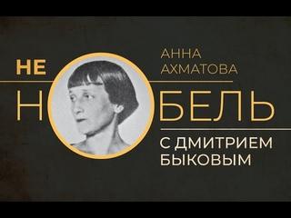 Анна Ахматова. Нобель с Дмитрием Быковым.