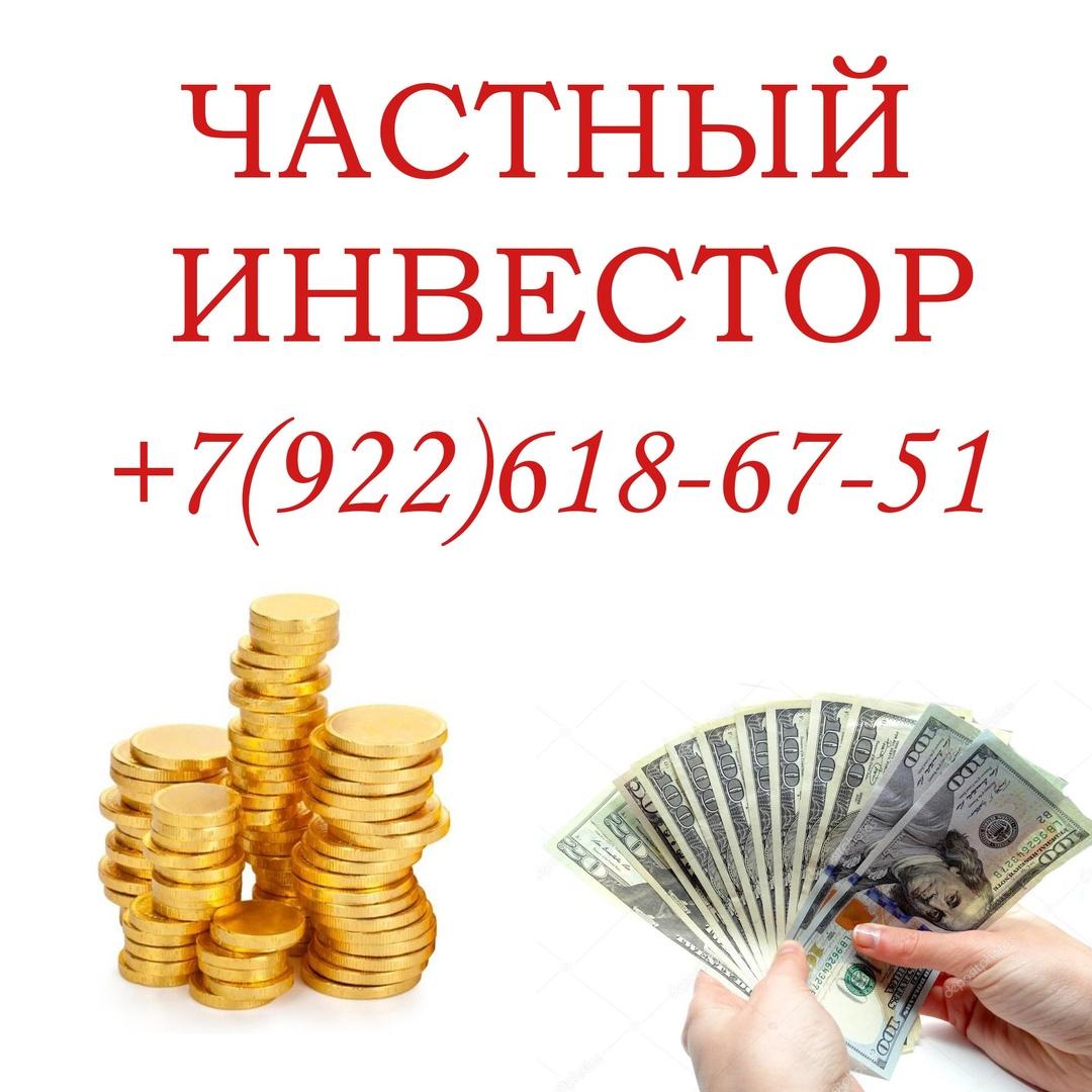 частный кредит займ объявления