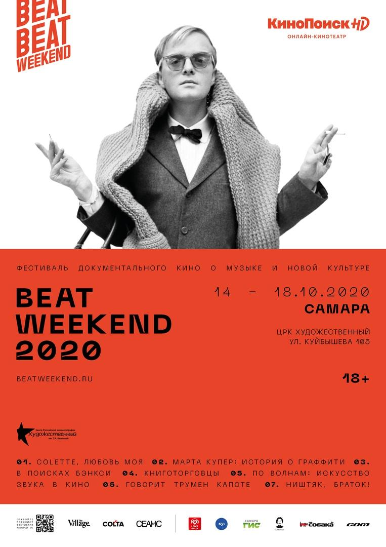 """Афиша Самара «В погоне за Бэнкси» Beat Film в """"Треугольнике"""""""