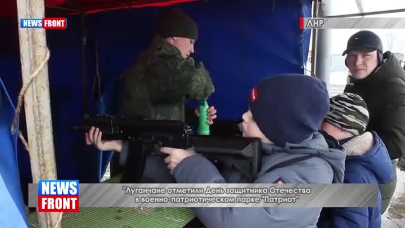 Луганчане отметили День защитника Отечества в военно патриотическом парке Патрио