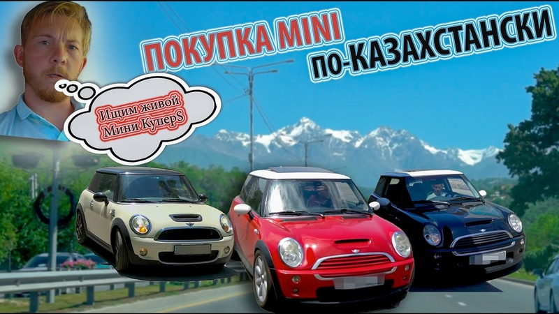 Mini Cooper S Как не нарваться на АВТОХЛАМ