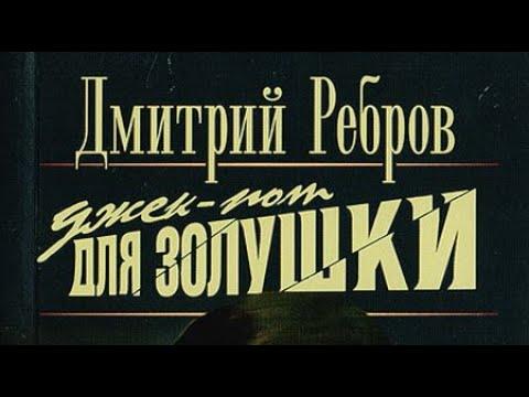 Дмитрий Ребров Джек пот для Золушки 1