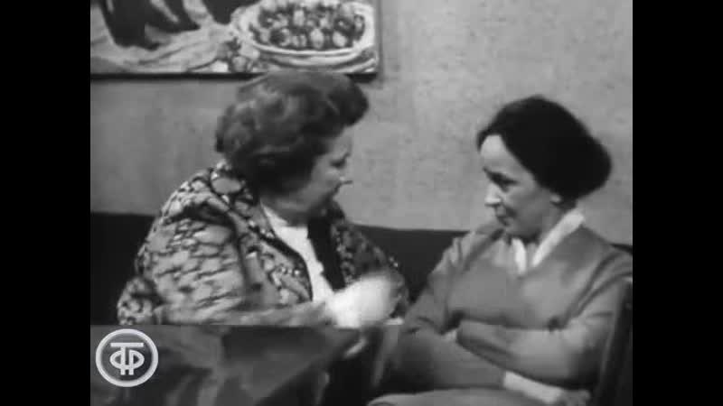 День за днем Часть 2 Серия 7 Октябрь 29 суббота 1973