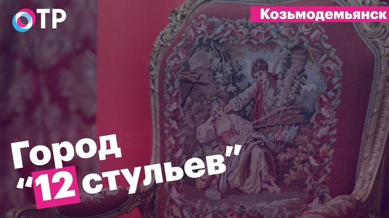 Козьмодемьянск легендарные Нью Васюки из 12 стульев
