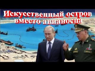 Искусственный остров вместо авианосца: Россия создает базу у берегов США