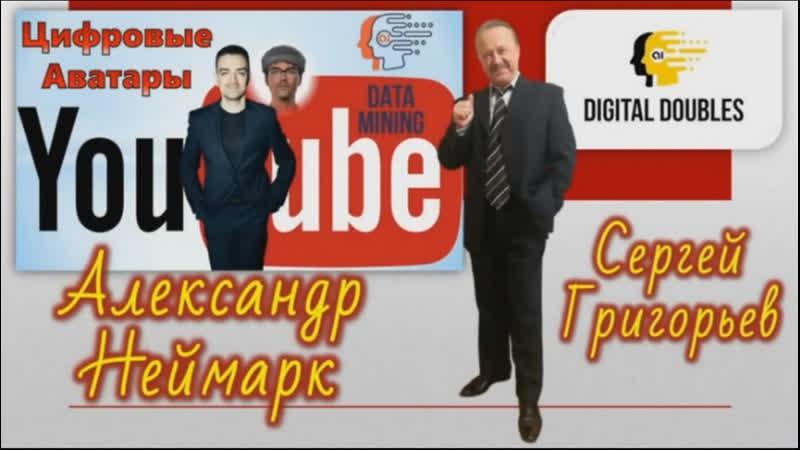 Цифровой мир Цифровые двойники это ваши цифровые копии
