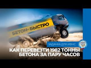 Задачка для ИФНС: как перевезти 1982 тонны бетона за пару часов