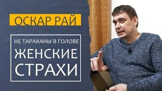 О женских страхах   Советы психолога Оскара Рая