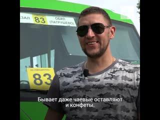 Тюменец остался без работы и стал вежливым водителем маршрутки