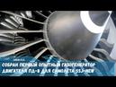 Собран первый опытный газогенератор двигателя ПД 8 для самолёта SSJ NEW