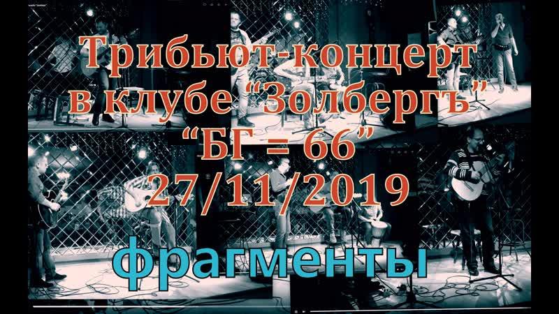 Москва БГ=66 трибьют в клубе Золберг