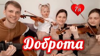 ДОБРОТА - ЭТО СВЕТ (песня под гитару) семья Дегтярёвых МСЦ ЕХБ 7я