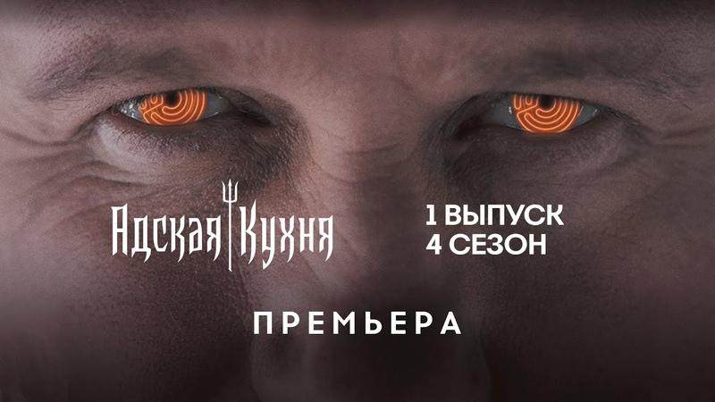 Адская кухня 4 сезон 1 выпуск Премьера