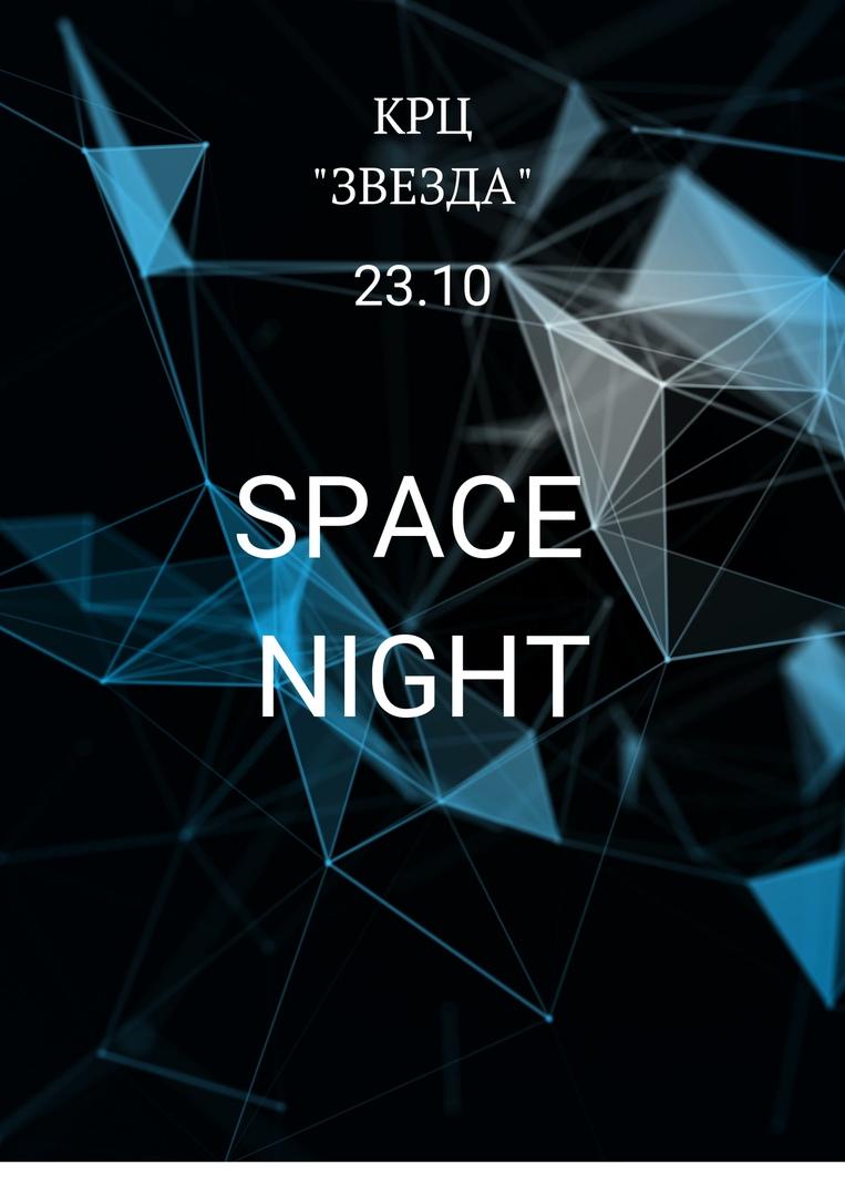 Афиша SPACE NIGHT