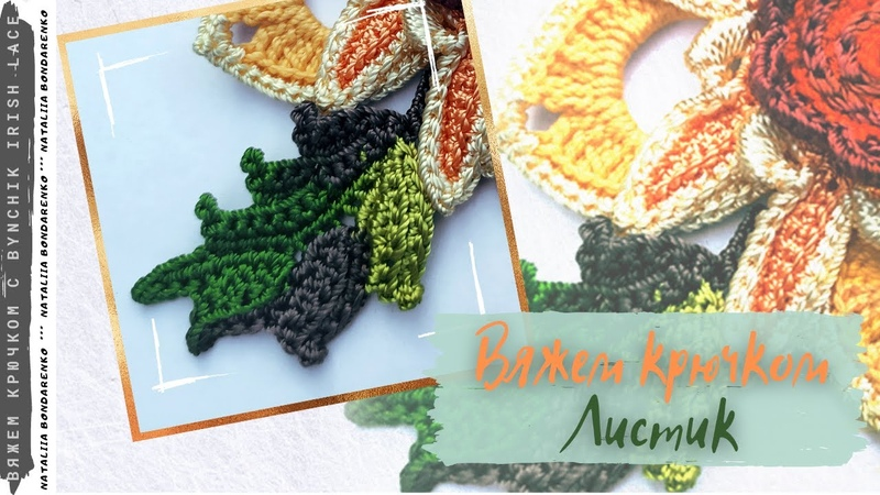 Вяжем крючком листик к подсолнуху Уроки по вязанию крючком от Bynchik Irish Lace Crochet tutorial