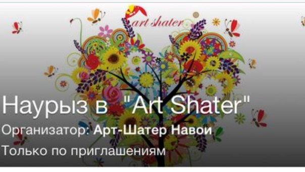 Art Shater, Алматы, Казахстан