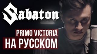 Sabaton - Primo Victoria (на русском | RADIO TAPOK)