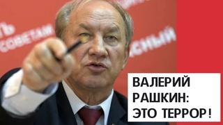 Это террор! Депутат Валерий Рашкин осудил аресты и запреты со стороны государства