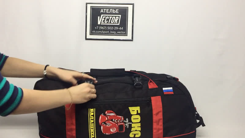 Сумка рюкзак для бокса Балашиха