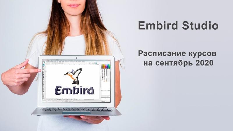 Embird Studio расписание курсов на сентябрь 2020