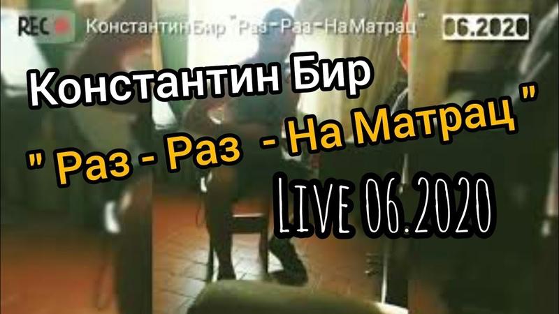 Константин Бир Раз раз на матрац ● live 06 2020