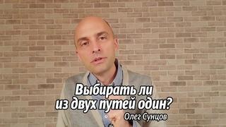 Олег Сунцов. Выбирать ли из двух путей один?