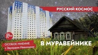 Эдуард Иваницкий — о великом переселении сургутян в ЖК «Марьина гора» и проблемах русского космоса