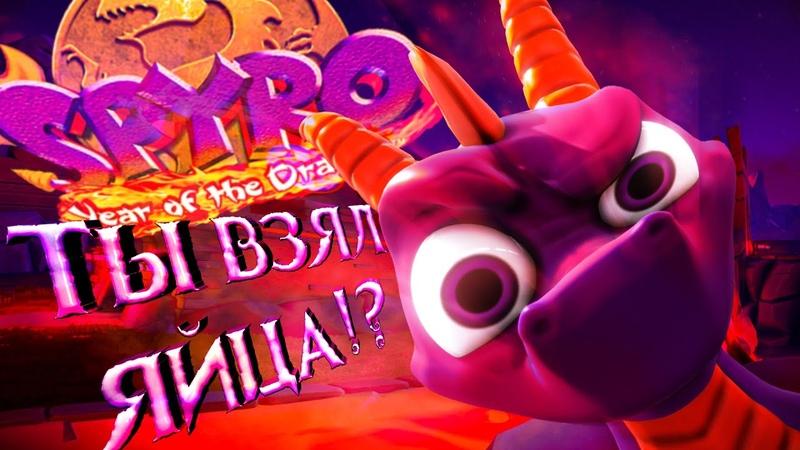 Ну чё там со Spyro 3 Year of the Dragon Spyro Reignited Trilogy