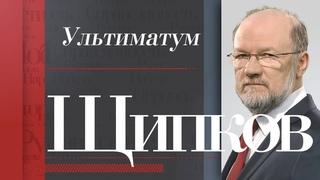 Ответ Щипкова (Спас) на ультиматум Анны Даниловой (Правмир) по поводу о. А. Уминского и А. Навального