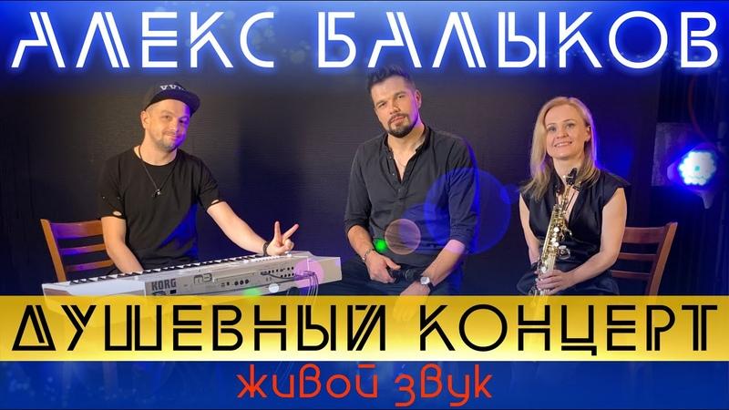 Душевный концерт Алекса Балыкова Живой звук