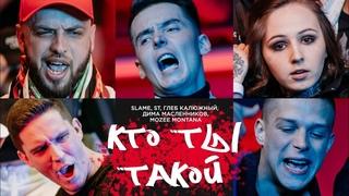 Slame feat ST, Глеб Калюжный, Дима Масленников, Mozee Montana - Кто ты такой? (премьера клипа 2019)