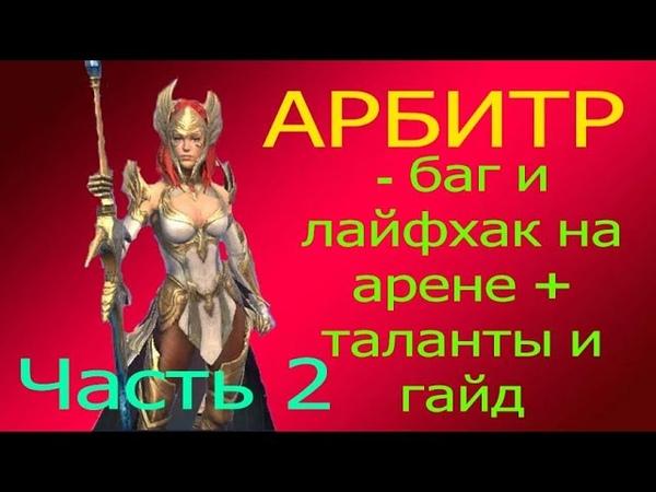 Арбитр Таланты в части 1 БАГ и Лайфхак КОД Взломан 100% Результат RAID Shadow Legends