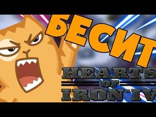 Бесячие вещи Hoi4 Hearts of iron IV
