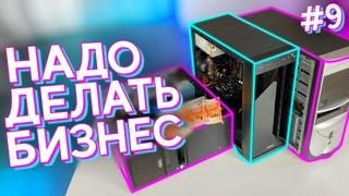 #НДБ ep.9 / Собрал и ПРОДАЛ 3 КОМПЬЮТЕРА за ДЕНЬ! Увеличиваем масштабы!