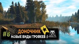Русская Рыбалка 4 — Поиск рыбы на Комарином, прокачка прикорма и новые Трофеи. Доночник #8