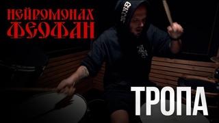 Нейромонах Феофан - Тропа (Drum Cover)