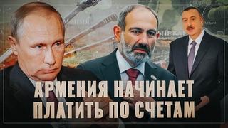 Армения начинает платить по счетам. Всё, что нужно делать — это с интересом наблюдать