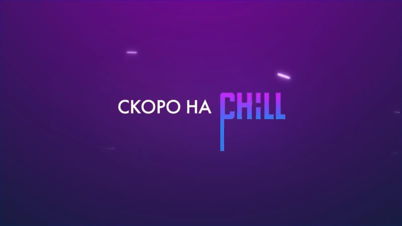 5 сериалов ноября Премьеры на CHILL