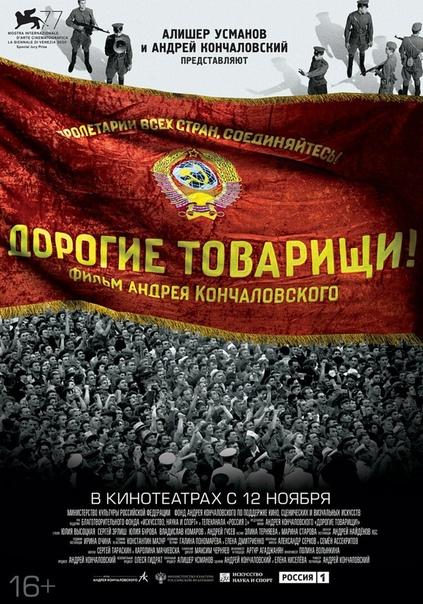 Первый постер нового фильма Андрея Кончаловского «Дорогие товарищи»