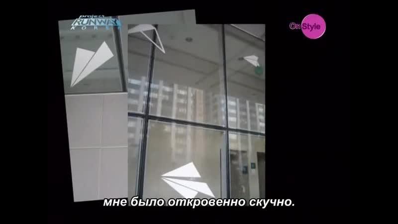 Проект Подиум Корея Project Runway Korea 9 10