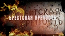 Игорь Корнилов БРЕСТСКАЯ КРЕПОСТЬ Brest Fortress муз Игорь Корнилов сл Виктор Пурга