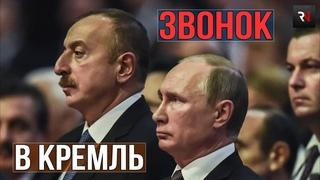⚡ТОЛЬКО ЧТО Алиев позвонил Путину!