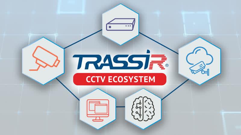 Комплексная экосистема видеонаблюдения TRASSIR 5-в-1