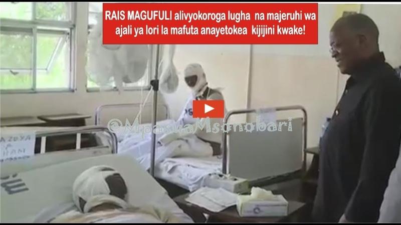 Rais Magufuli alivyokoroga lugha na majeruhi wa ajali ya lori la mafuta Morogoro wa Kijijini kwake!