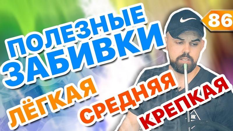 86 Кальян на ЛЮБОЙ ВКУС HookahKing