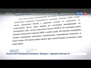 Усманов написал открытое письмо президенту МОК