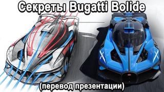 Полная презентация Bugatti Bolide на Русском! Самый мощный гиперкар на 1850л.с!