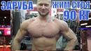 Жесткая Заруба 💪 Армейский Жим Штанги Стоя 90 кг! 💪 ВЫЗОВ👍👍👍